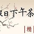 2012台中下午茶