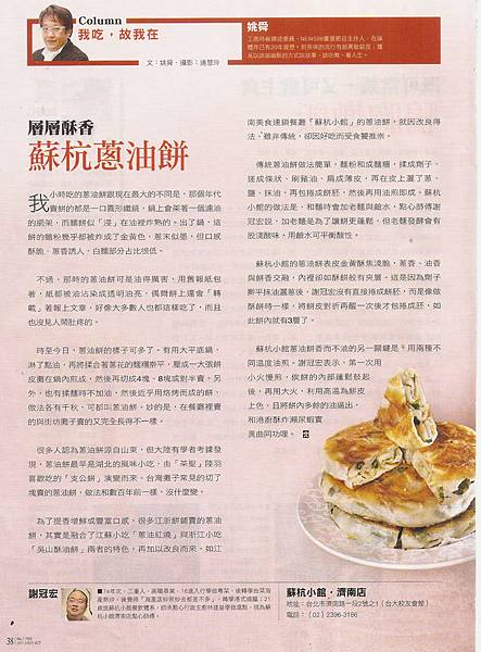 201206時周姚舜蔥油餅s