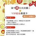 蘇杭2012振興雙重奏