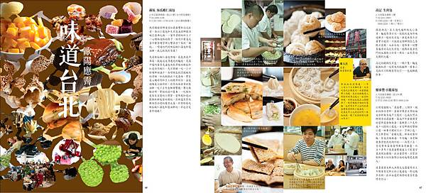 201208味道台北-歐陽應霽