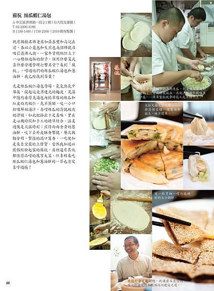 201208味道台北-歐陽應霽2