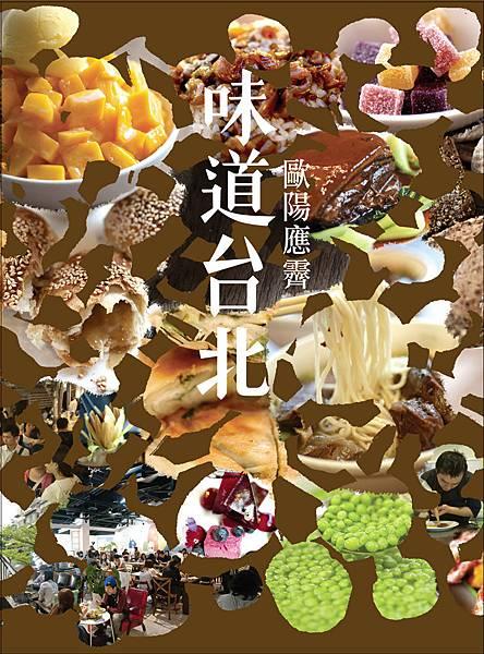 201208味道台北-歐陽應霽3