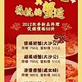 台中蘇杭美味秋蟹