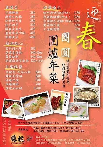 2013台中蘇杭年菜外帶