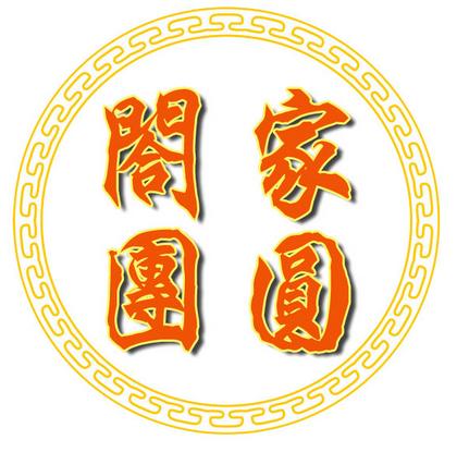 2013除夕到初五團圓菜單