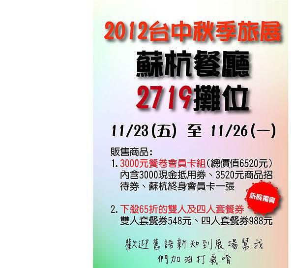 台中蘇杭秋季旅展