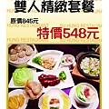 80X100兩人餐券海報