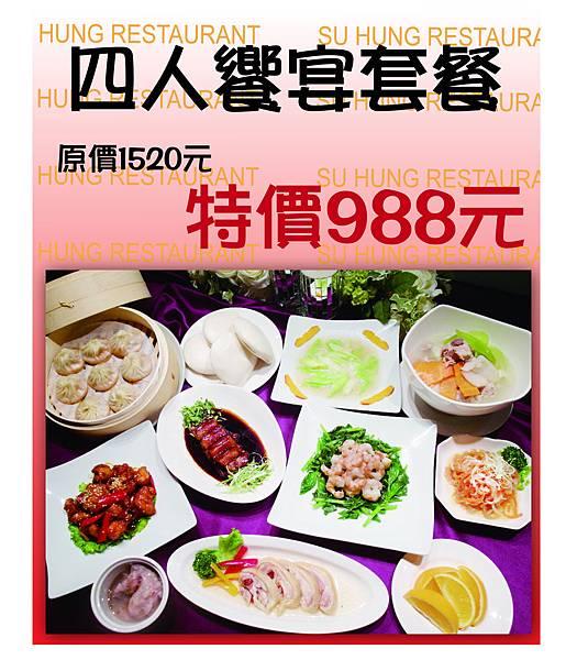 80X100四人餐券海報