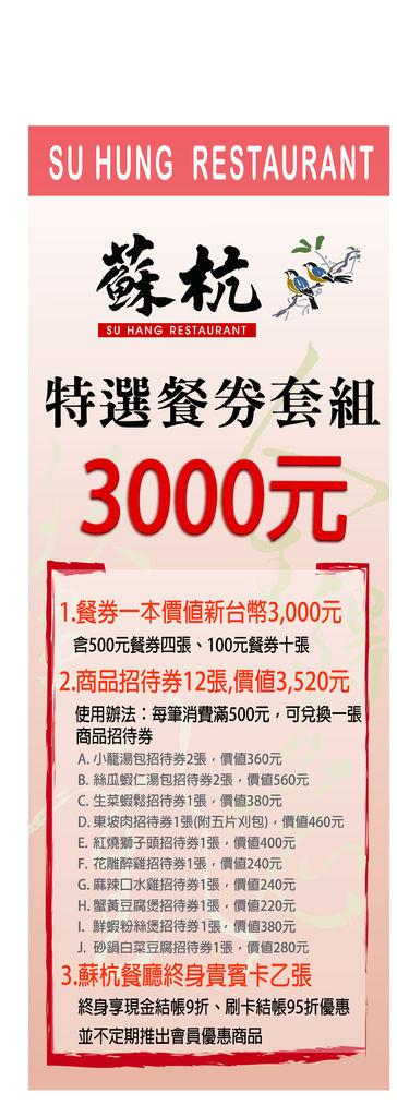 60x160餐券立牌海報