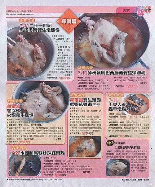 20121222蘇杭餐廳巴西蘑菇竹笙燉雞湯-原圖