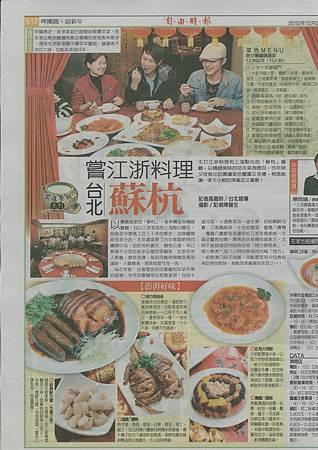 20121222自由時報蘇杭餐廳呷團圓
