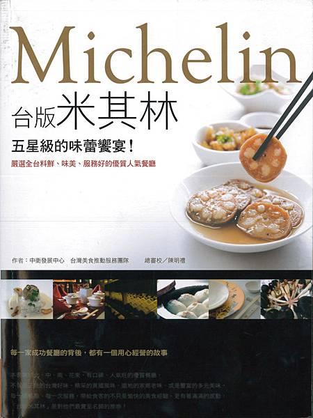 20121231台版米其林餐廳