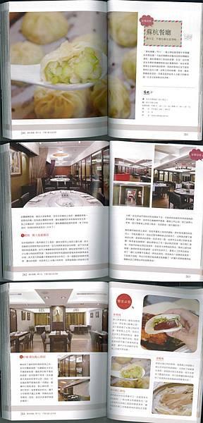 20121231台版米其林餐廳-內文圖