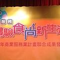 經濟部「台灣優質餐廳」評選