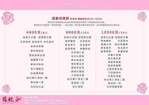 2013母親節菜單_振興店OUT