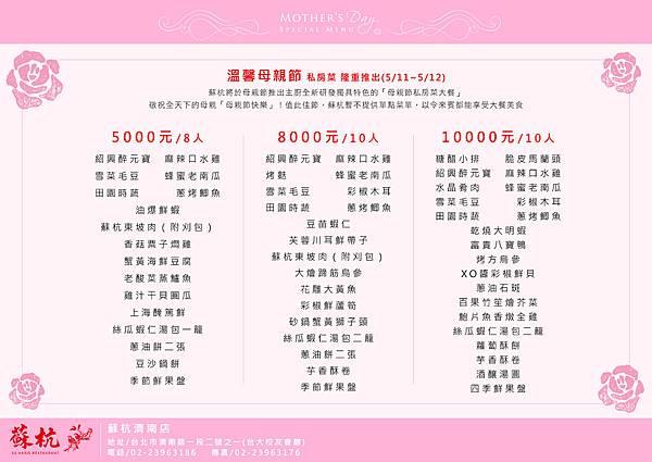 2013母親節菜單_濟南店_OUT