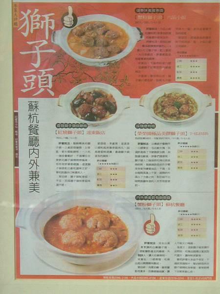 獅子頭|蘇杭餐廳內外兼美