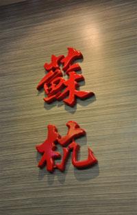 Su Hung Restaurant