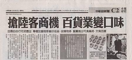 中國時報-C2-搶陸客商機 百貨業變口味-0401.bmp