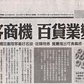 20110331中國時報-C2-搶陸客商機 百貨業變口味-0401.bmp