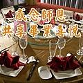 2011謝師宴方案