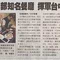 20110331工商時報-A23-北部知名餐廳 揮軍台中-0401.jpg
