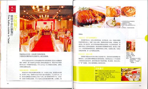 台灣精華美食與特色餐廳500.jpg