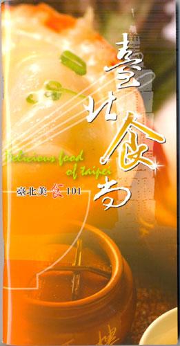 台北美食101.jpg