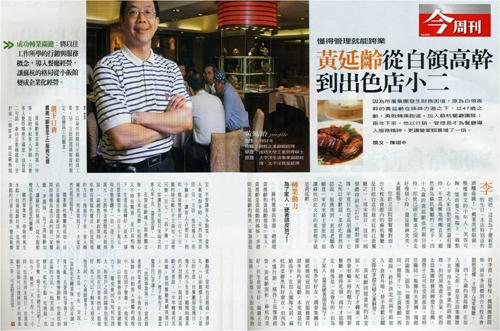今周刊01.jpg