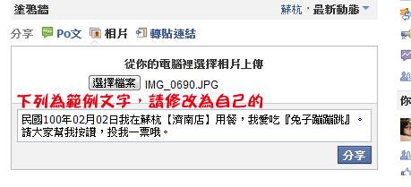 範例:民國100年02月02日我在蘇杭【濟南店】用餐,我愛吃『兔子蹦蹦跳』。請大家幫我按讚,投我一票哦。