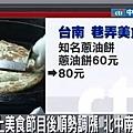 台南蔥油餅漲價.jpg