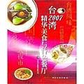 2007台北精華美食與特色餐廳
