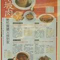 東坡肉 蘇杭餐廳火候到家