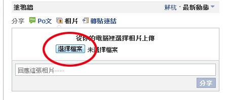點選「選擇檔案」選擇您在蘇杭合照的照片檔案