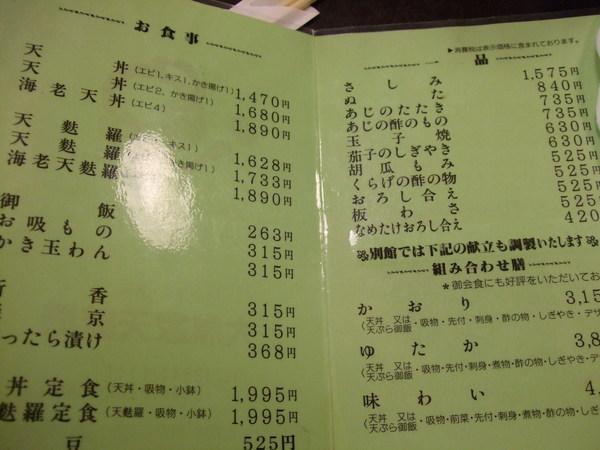 menu內容