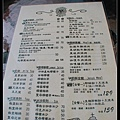 menu上面有些餐點名字頗有趣