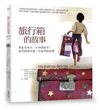 旅行箱的故事msn1