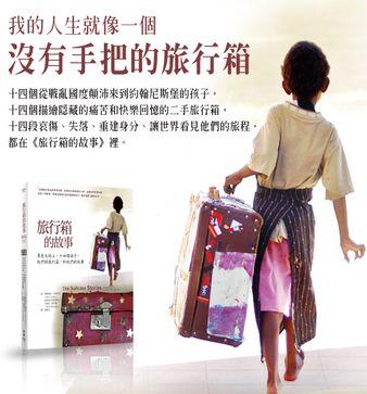 旅行箱的故事msn2