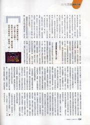 商周1124精選書摘p.124.jpg