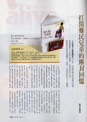 商周1124精選書摘p.123.jpg