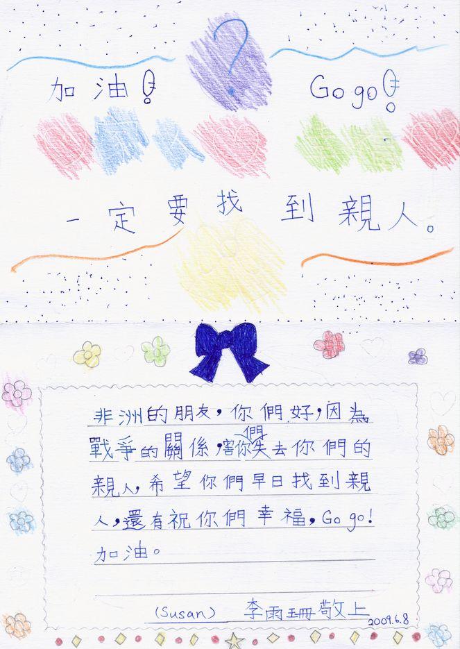 祝福卡0023_李雨珊Susan.jpg