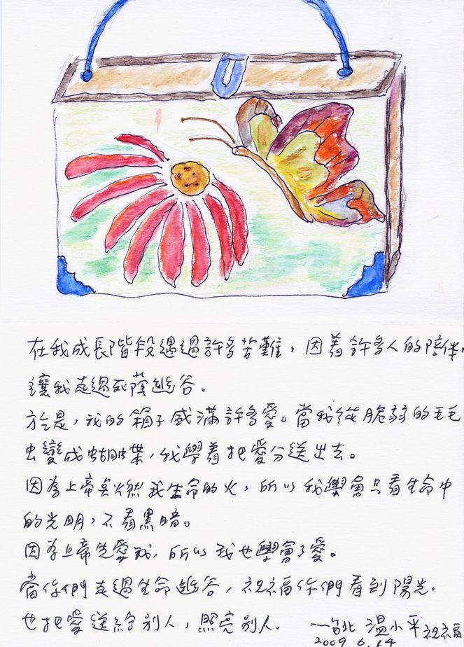 祝福卡0026_溫小平.jpg