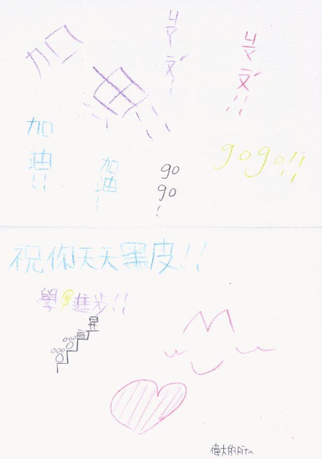祝福卡0033_Rita.jpg