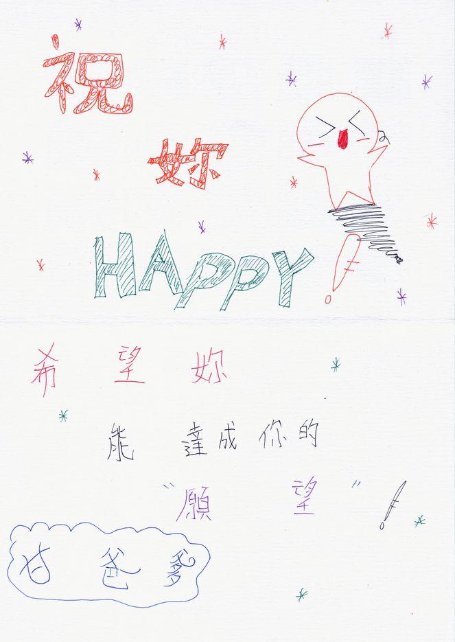 祝福卡0041_Happy星.jpg