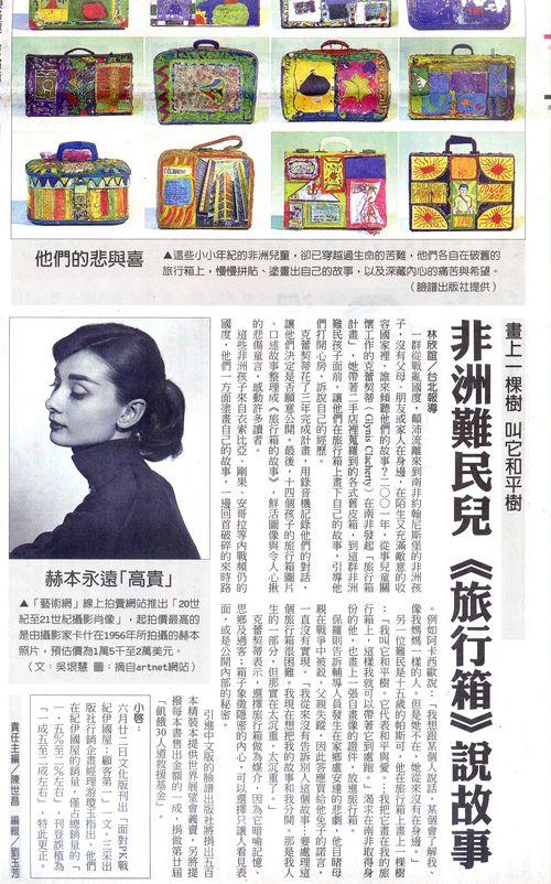中國時報 A9 文化新聞