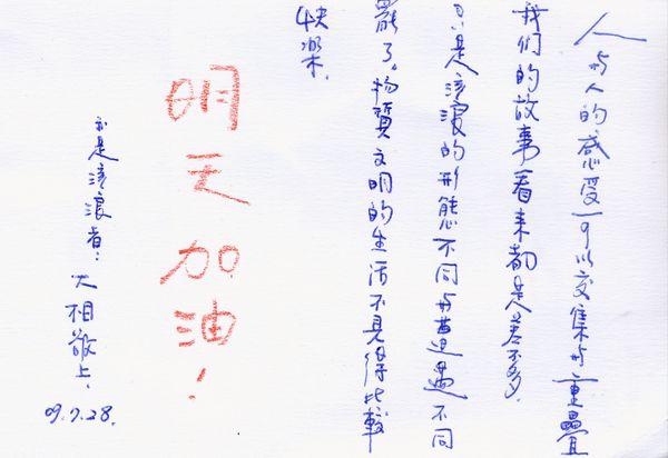祝福卡0061_大相-2.jpg