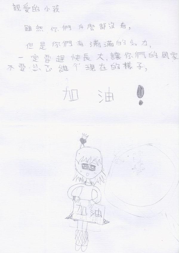 祝福卡0063_楊詠媜.jpg