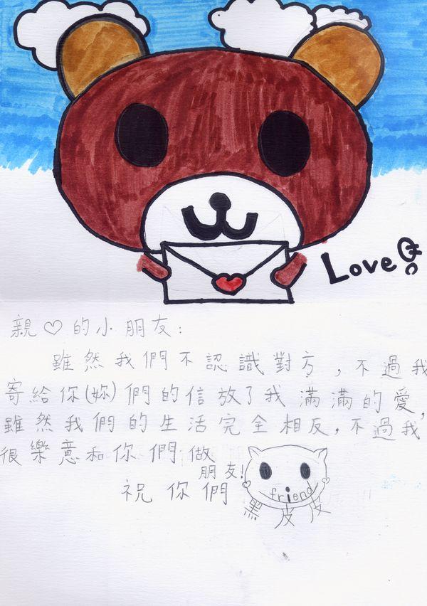 祝福卡0066_賴文甄.jpg
