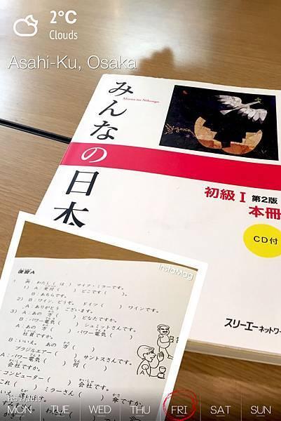 生活日記:在日本的第一堂課