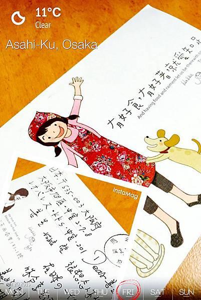 旅居日本:距離與往前